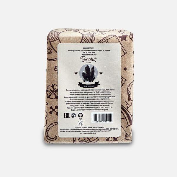 Угольное мыло Borodist Black Stone, купить в интернет-магазине Brutalbeard