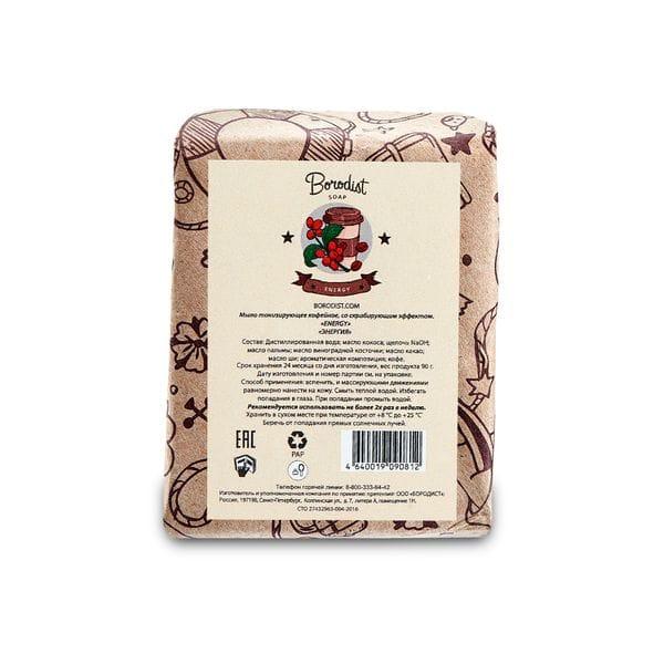 Мыло кофейное Borodist «Energy», купить в интернет-магазине Brutalbeard