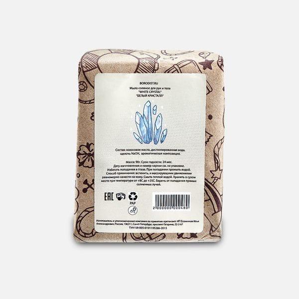 Соляное мыло Borodist White Crystal, купить в интернет-магазине Brutalbeard