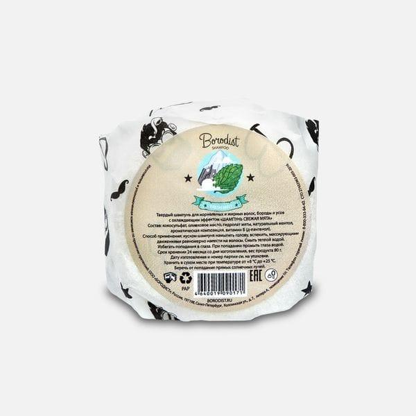 Твердый шампунь Borodist Fresh Mint, купить в интернет-магазине Brutalbeard