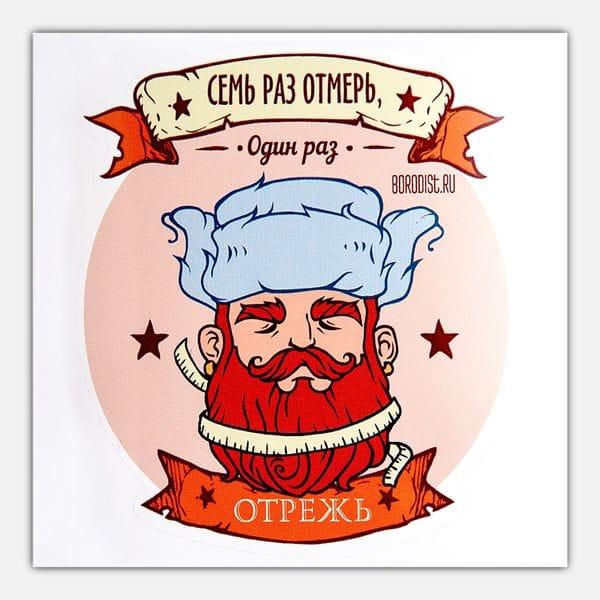 Прикольные стикеры с высказываниями бородачей от Бородист, фото 5
