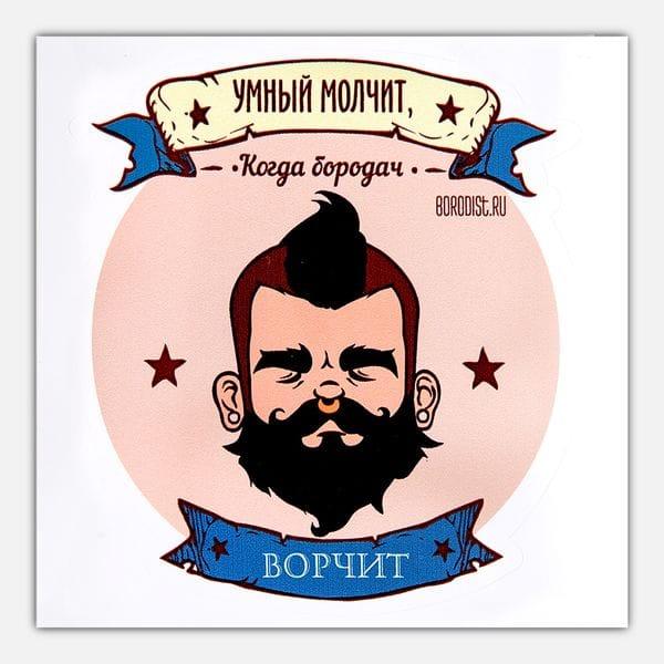Прикольные стикеры с высказываниями бородачей от Бородист, фото 6