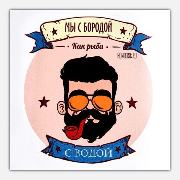 Прикольные стикеры с высказываниями бородачей от Бородист, фото 7