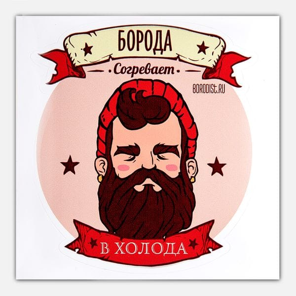 Прикольные стикеры с высказываниями бородачей от Бородист, фото 9