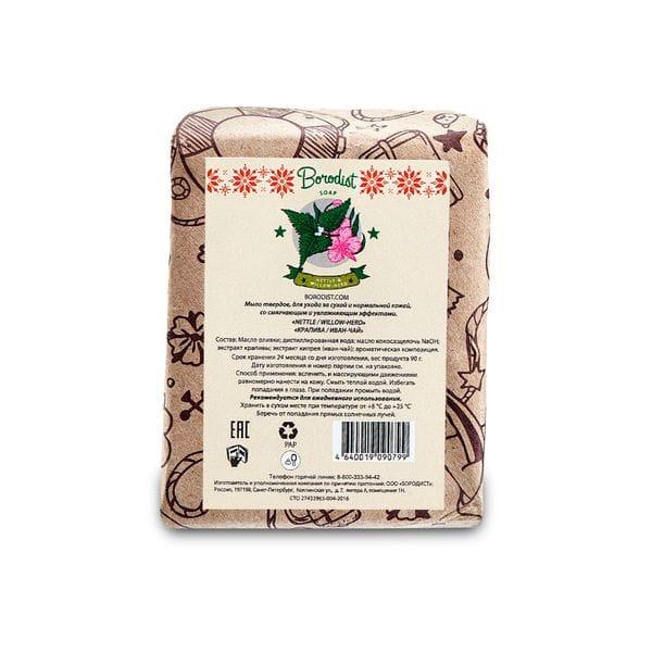 Мыло крапивное Borodist «Иван-Чай», купить в интернет-магазине Brutalbeard