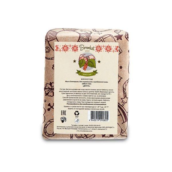 Мыло дегтярное Borodist «Birch-Tar», купить в интернет-магазине Brutalbeard
