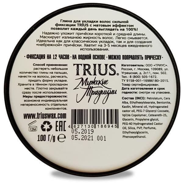 Глина для укладки волос Trius, фото 1